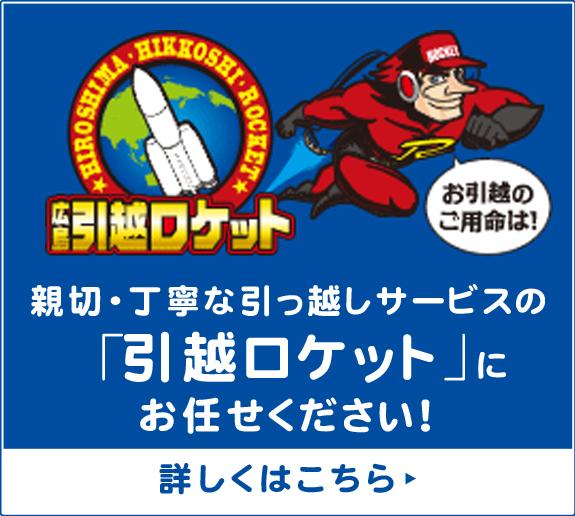 広島引っ越しロケット