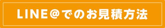 LINE@でのお見積り方法