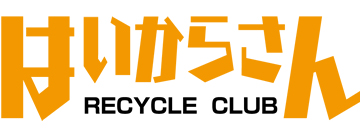 はいからさん RECYCLE CLUB