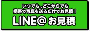 LINE@お見積