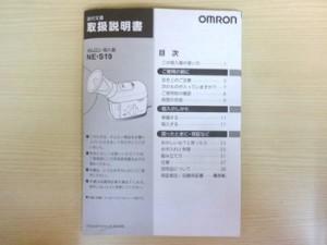 2012_0125_215905-DSC00051-thumbnail2
