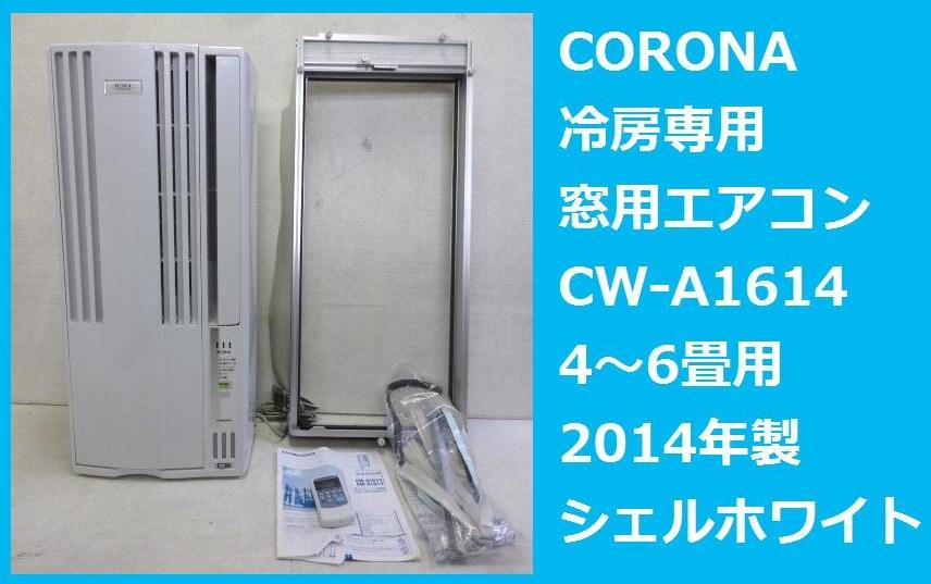 corona cw a1614