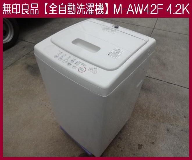 無印良品 【全自動洗濯機】 M-AW42F 4.2K   広島リサイクル倶楽部はいからさん