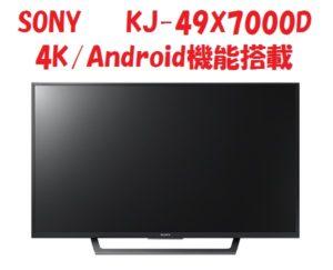 haikara kj-49x7000d