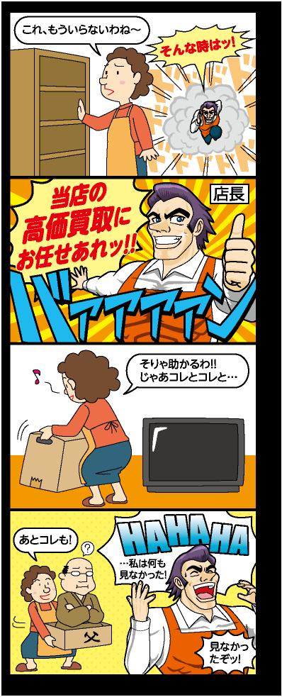 kaitori_manga02_03