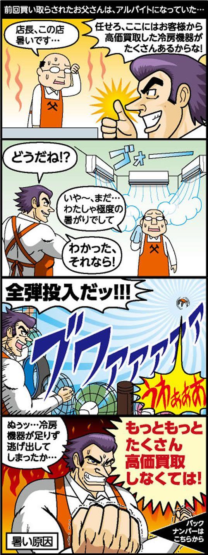 manga_sp